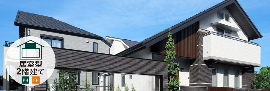 2階のある平屋建て住宅 メザニン2.0