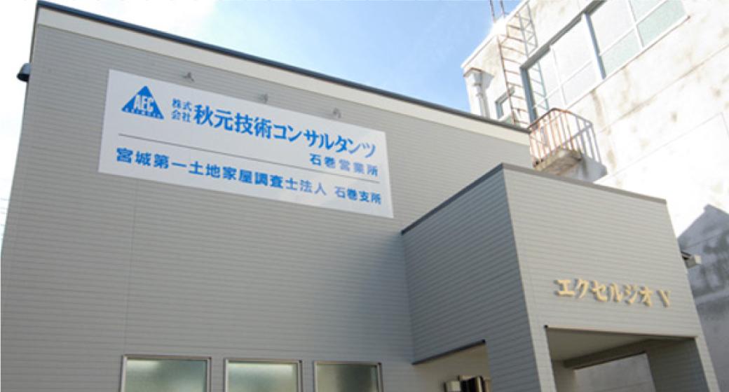 事務所/仙台市