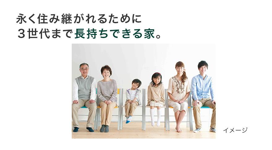 永く住み継がれるために3世代まで長持ちできる家。