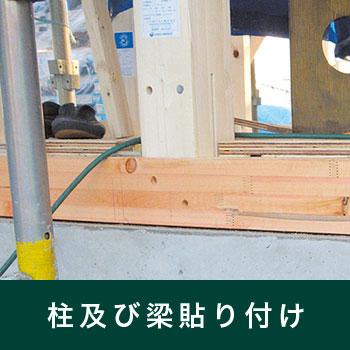柱及び礎貼り付け