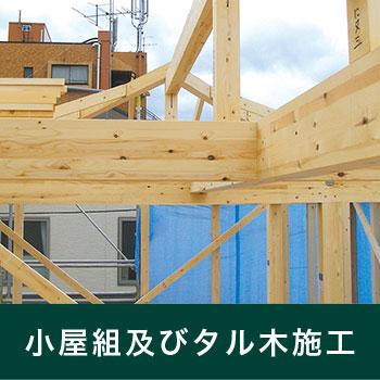 屋根組及びタル木施工